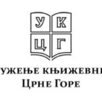 "Konkurs za nagradu ""Marko Miljanov"""