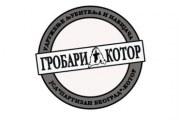 Grobari Kotor: Osuđujemo ponašanje policije u Budvi prema našim članovima!
