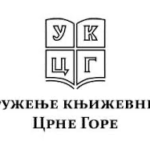 Udruženje književnika podržalo SPC: Pisci uz svoj narod i svetinje!