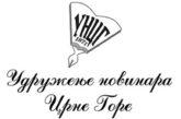 Udruženje novinara Crne Gore tražiće od nove vlasti ravnopravan tretman sa ostalim novinarskim udruženjima